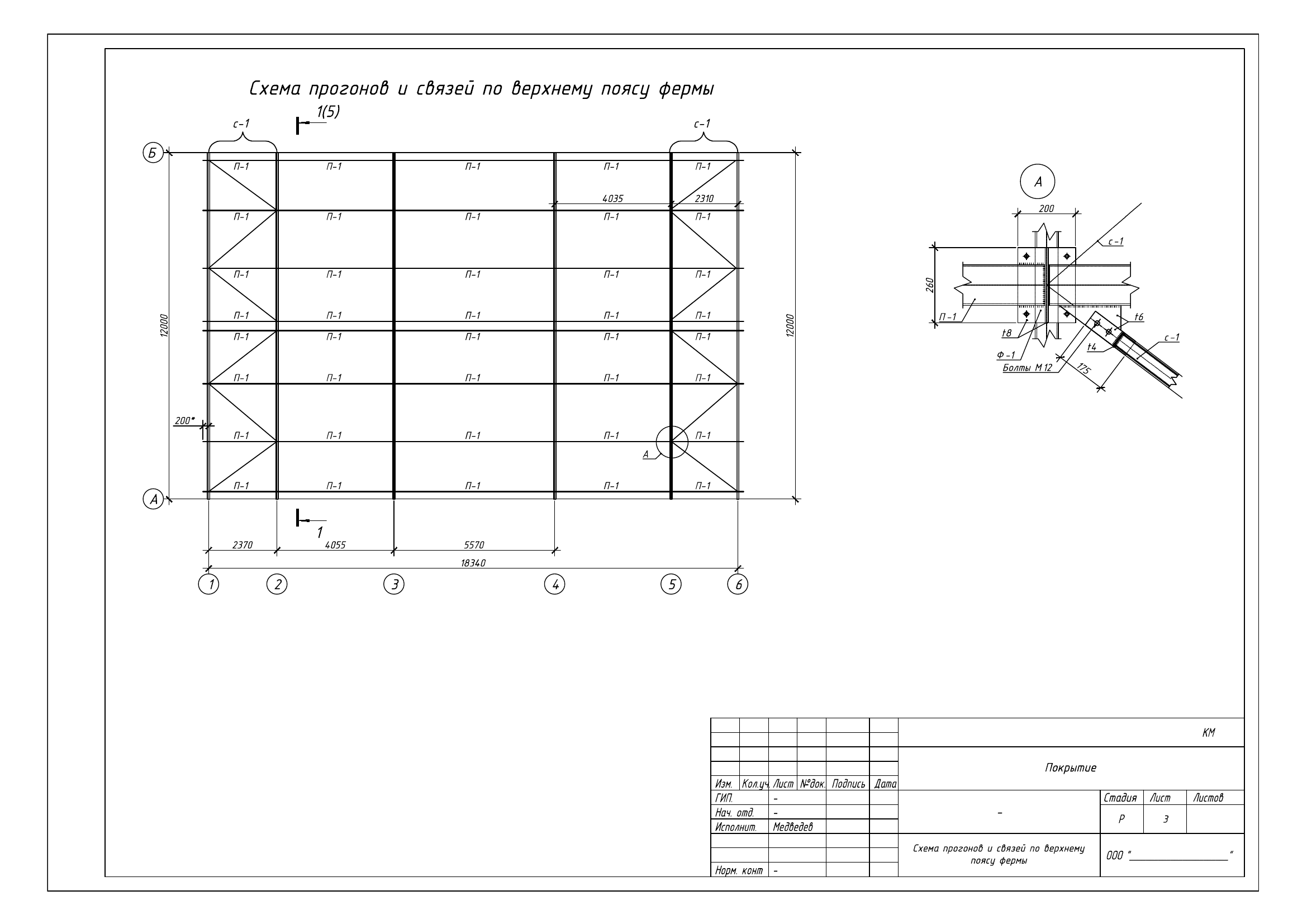 Схема конструкций покрытия