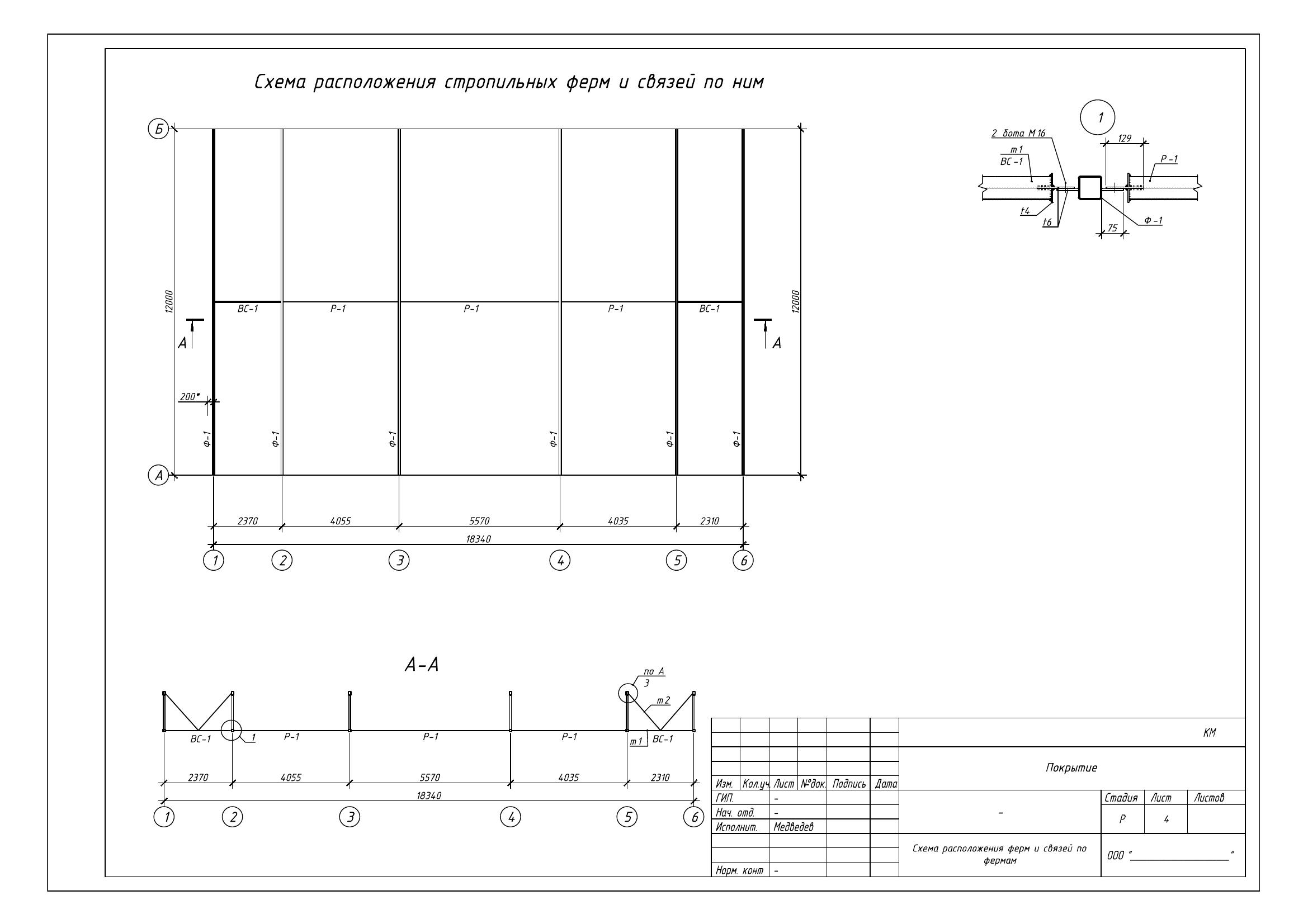 Схема конструкций ферм