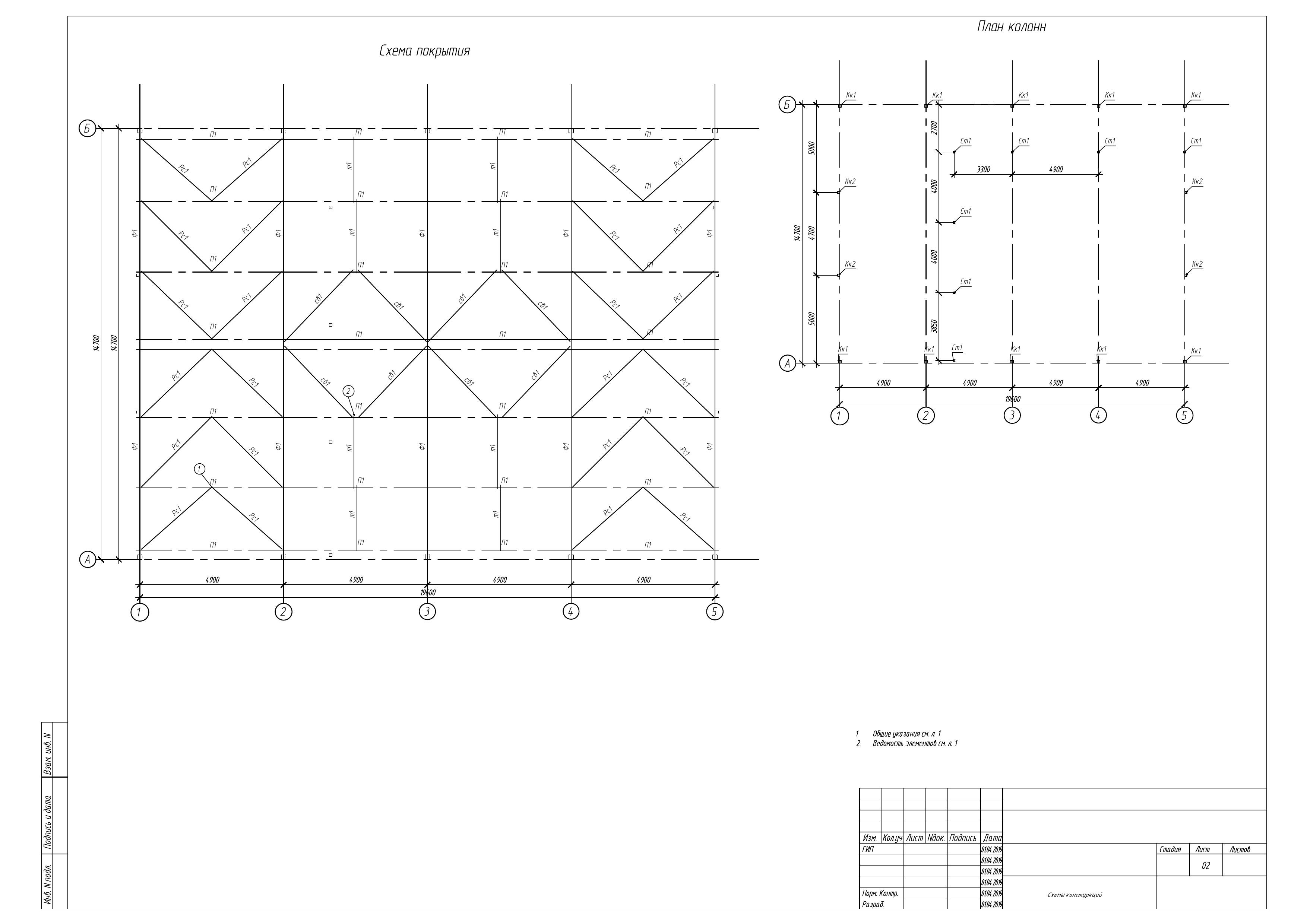 План конструкций магазина