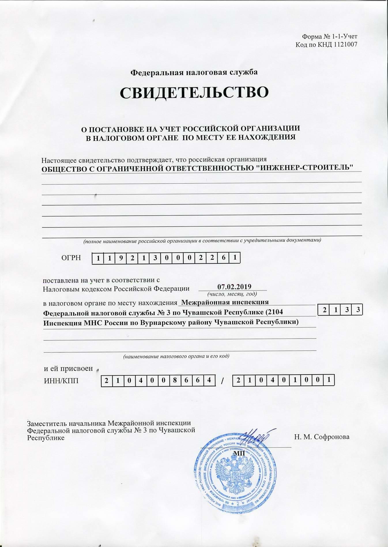 Лицензия СРО!