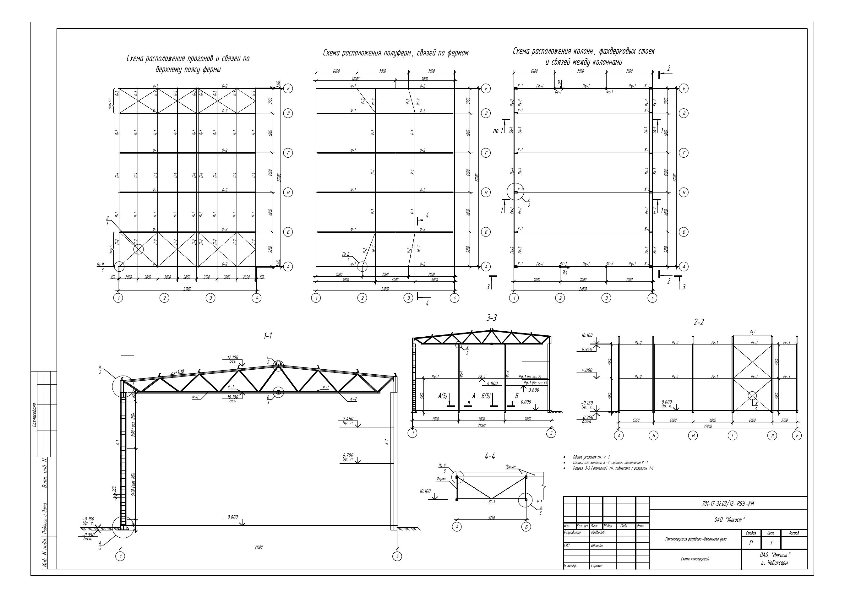 Проектирование металлокаркаса здания