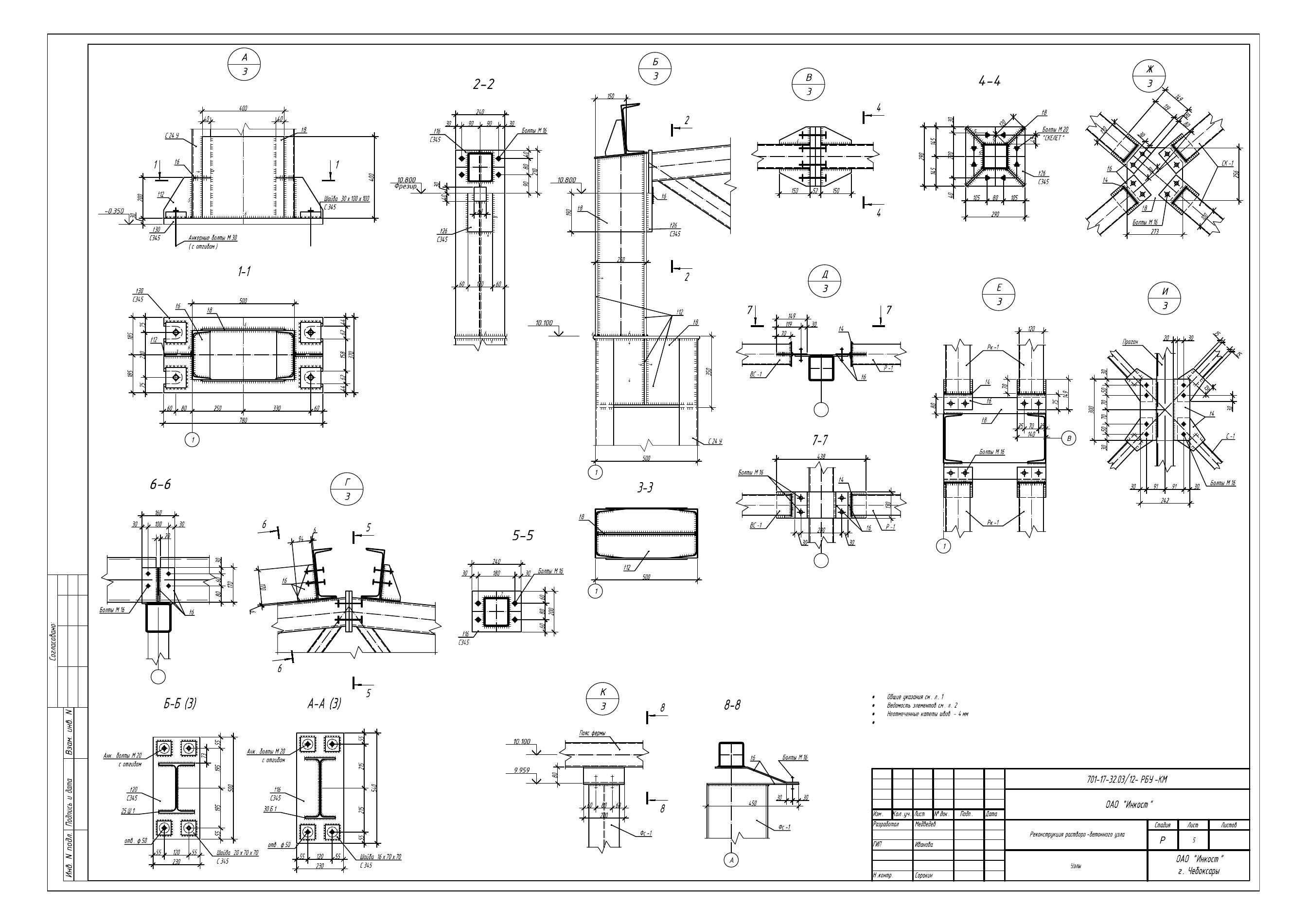 Чертежи КМ узлов стальных конструкций здания