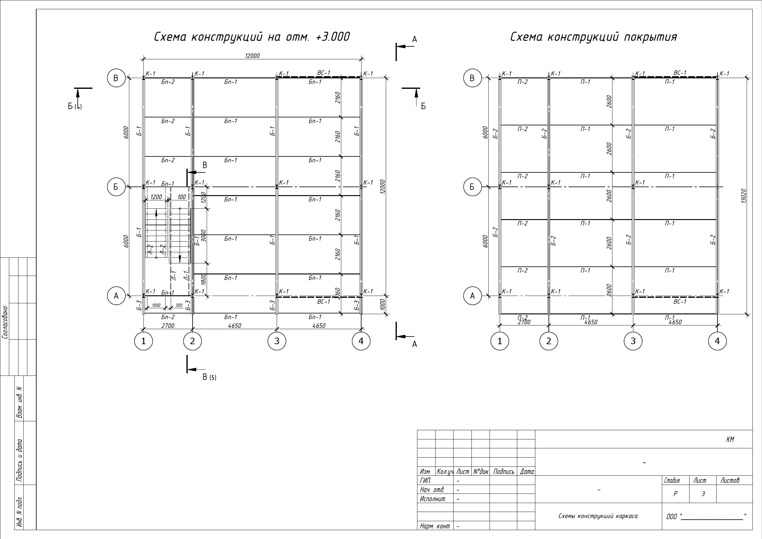 Чертежи металлоконструкций АБК-3