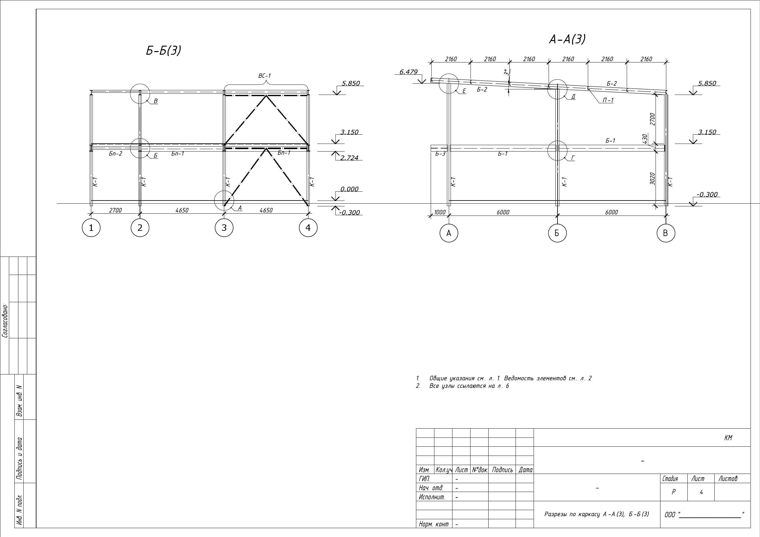 Чертежи металлоконструкций АБК-4