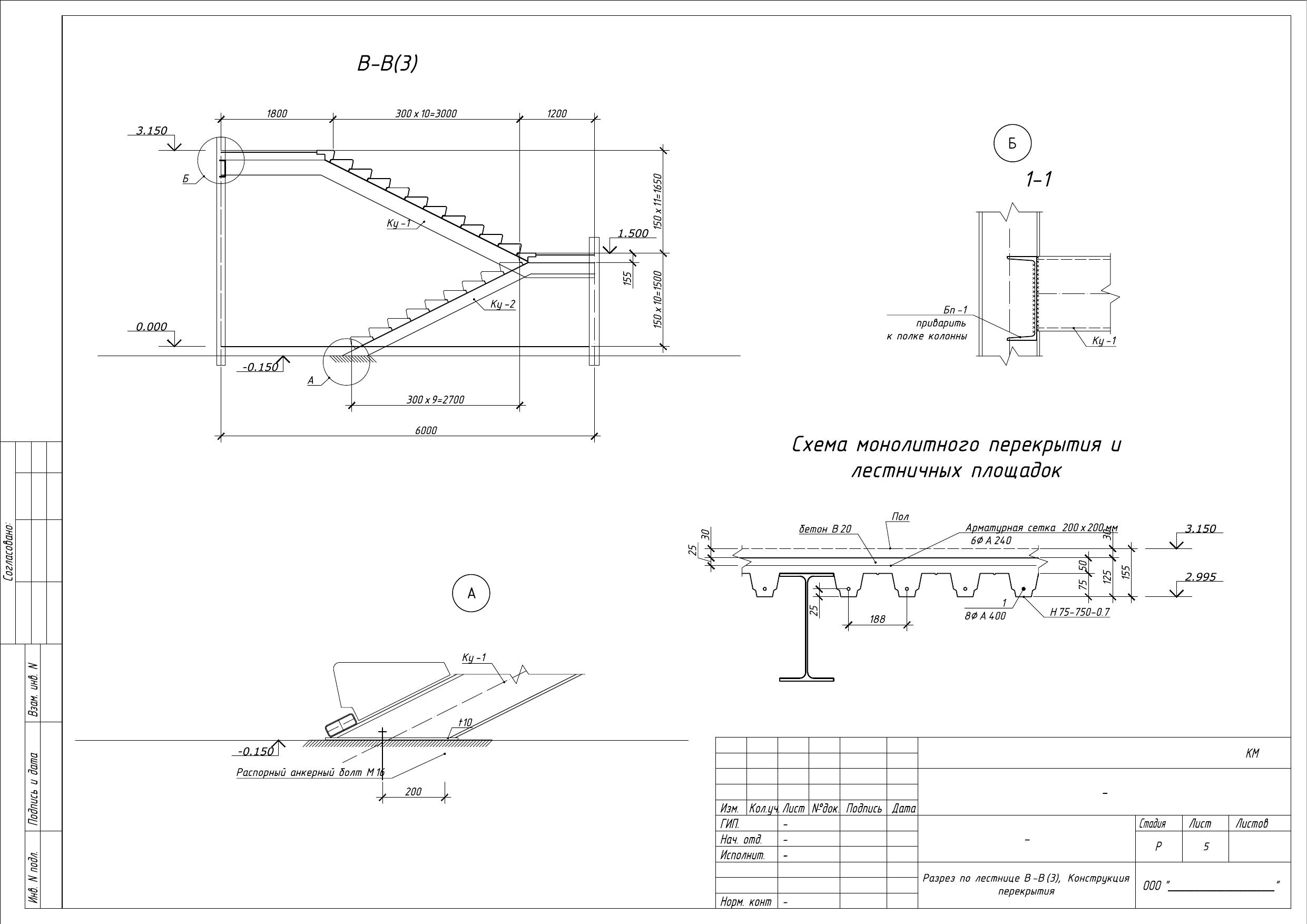 Чертежи металлоконструкций АБК-5
