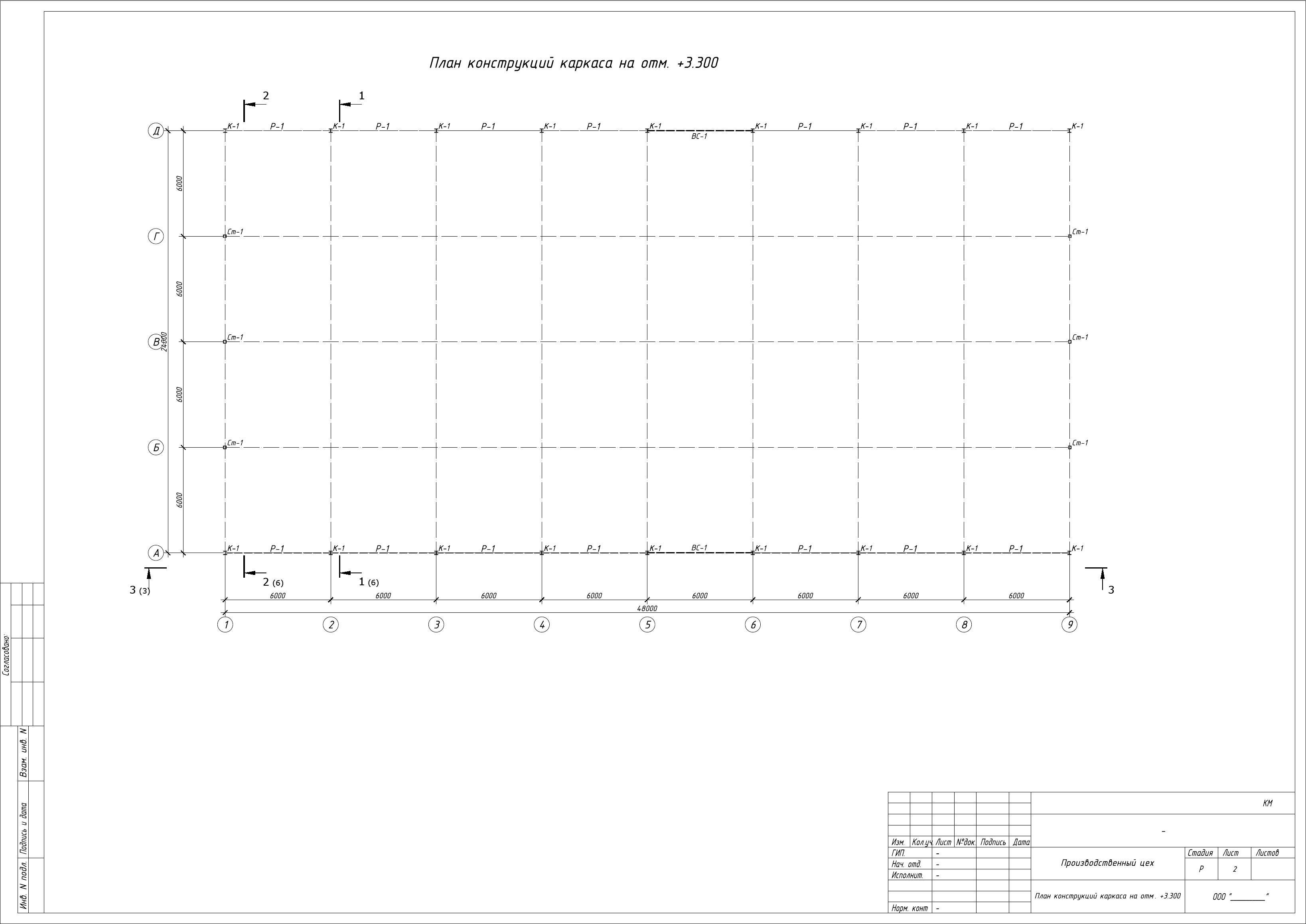 чертеж расположения металлоконструкций
