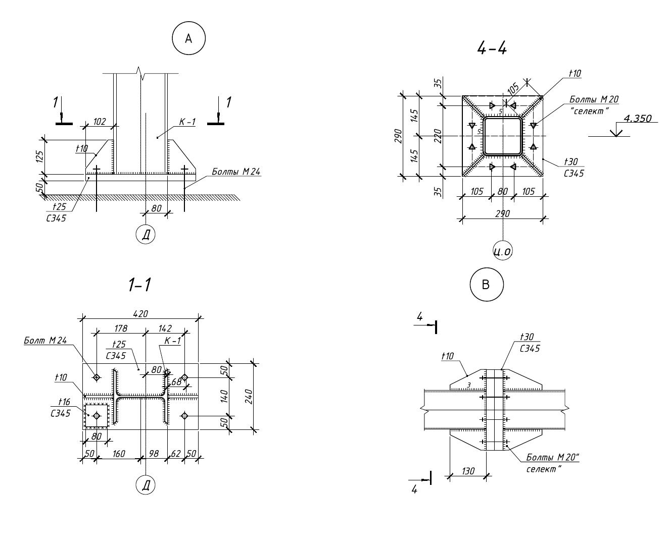 Монтажные узлы на чертежах металлоконструкций